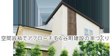 空間容積でアプローチする谷町建設の家づくり